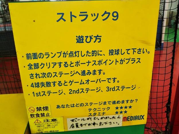 駅前スタジアム ストラック9説明