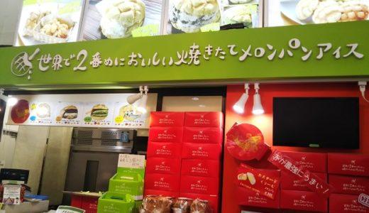 世界で2番目に美味しいメロンパン 小谷サービスエリア下り