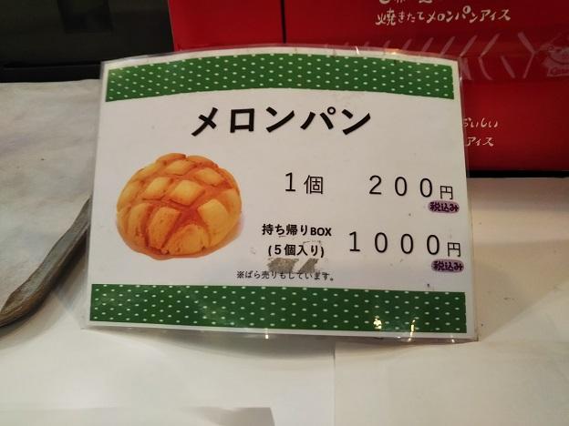 世界で2番目に美味しいメロンパン メニュー2