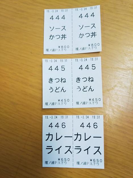 壇ノ浦PA お食事処食券