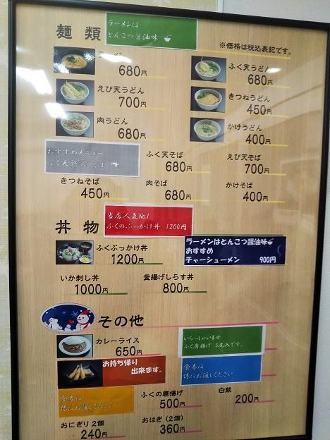 壇ノ浦PA お食事処メニュー1