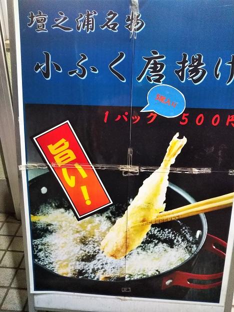 壇ノ浦PA お食事処メニュー2