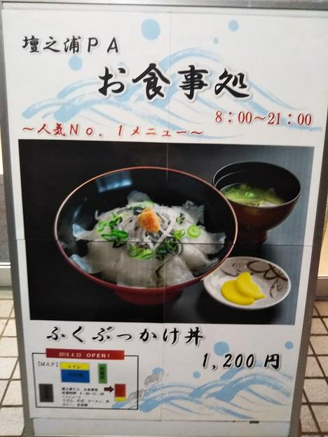 壇ノ浦PA お食事処 メニュー3