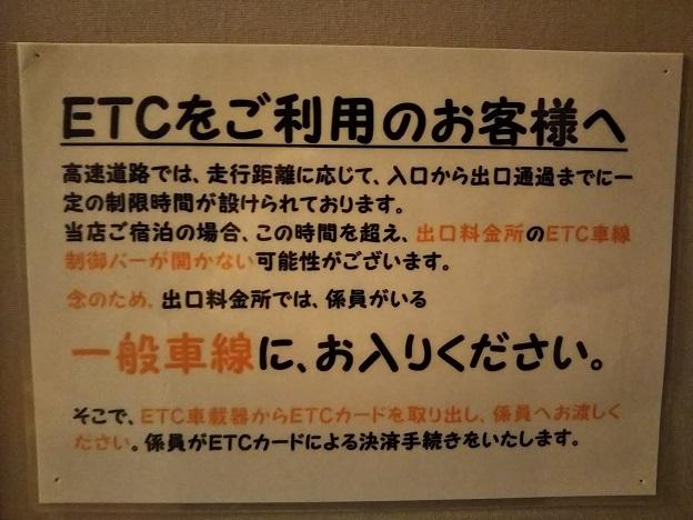 ファミリーロッジ旅籠屋壇ノ浦PA店 ETC利用の注意