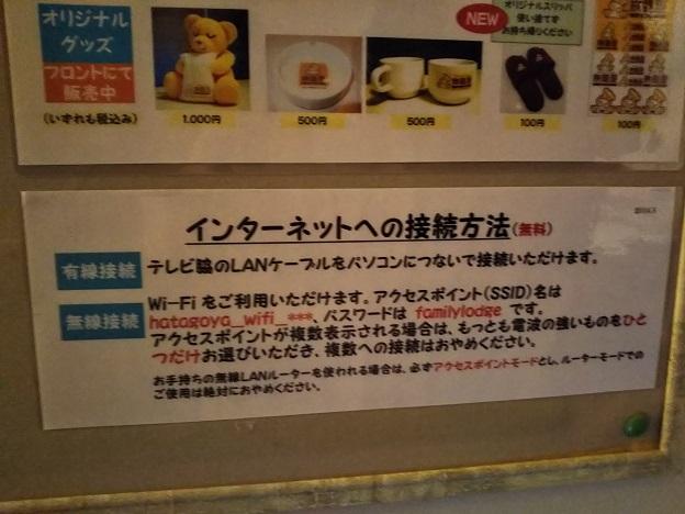 ファミリーロッジ旅籠屋壇ノ浦PA店 インターネットWi-Fi