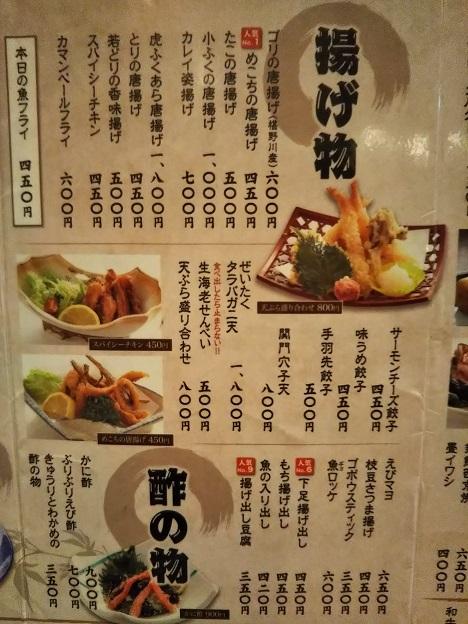 魚政本陣 メニュー3