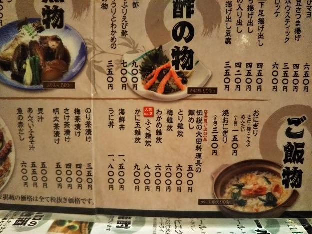魚政本陣 メニュー6