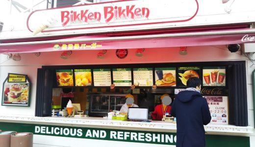 Bikken Bikken(ビッケンビッケン)ハウステンボスで佐世保バーガー