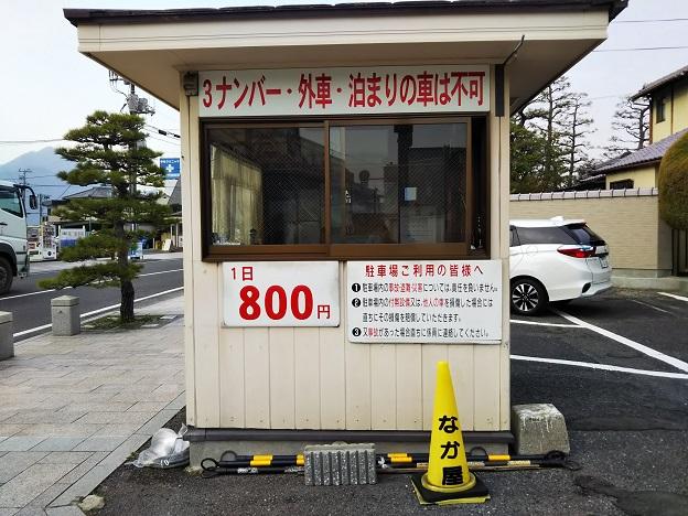 宮島駐車場と料金