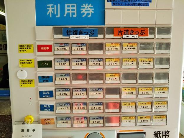 JR宮島フェリー車やバイクや自転車運賃