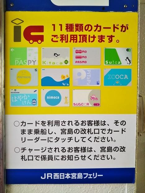 JR宮島フェリーの料金キャッシュレス
