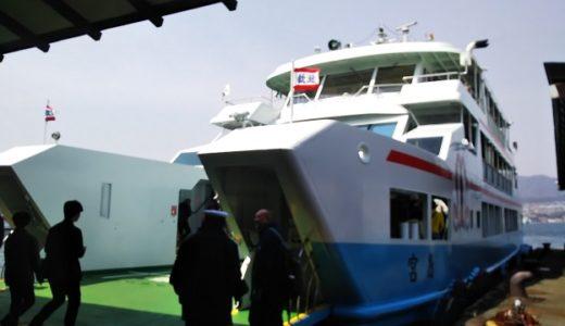 宮島松大汽船 世界遺産・日本三景 安芸の宮島への船旅