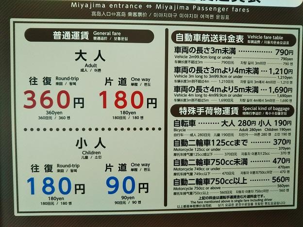 宮島松大汽船運賃