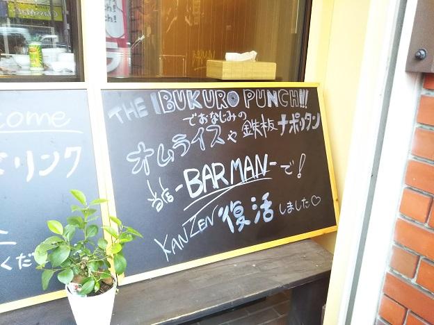 BARMAN ibukuroPonce