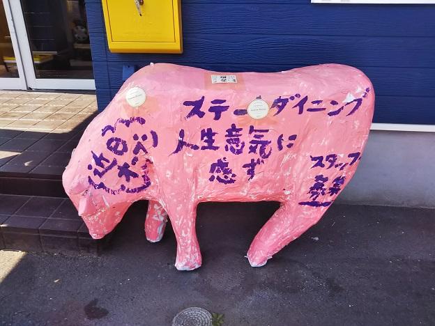 人生意気に感ず ピンクの牛