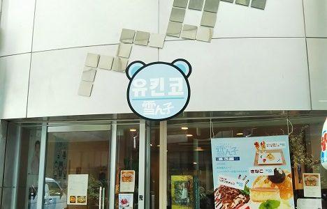 コリアンカフェ雪ん子 丸亀市のパッピンス(韓国かき氷)と韓国ランチ