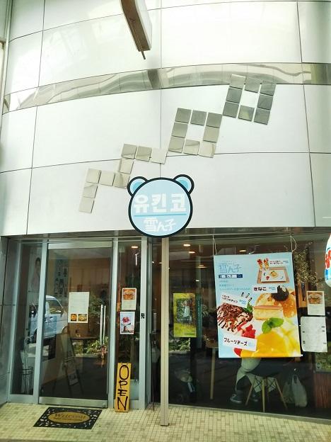 コリアンカフェ 雪ん子