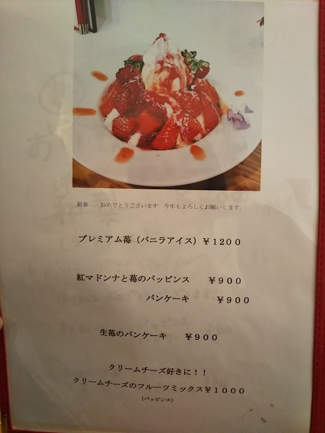 コリアンカフェ雪ん子 メニュー1