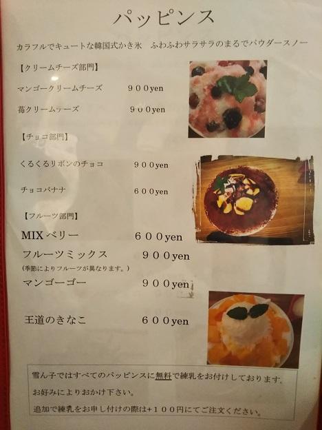 コリアンカフェ雪ん子 メニュー2
