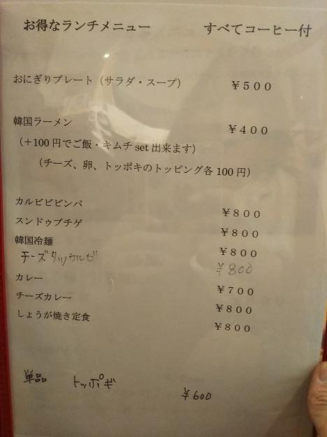 コリアンカフェ雪ん子 メニュー4
