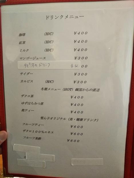 コリアンカフェ雪ん子 メニュー5