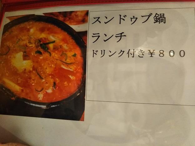 コリアンカフェ雪ん子 メニュー6