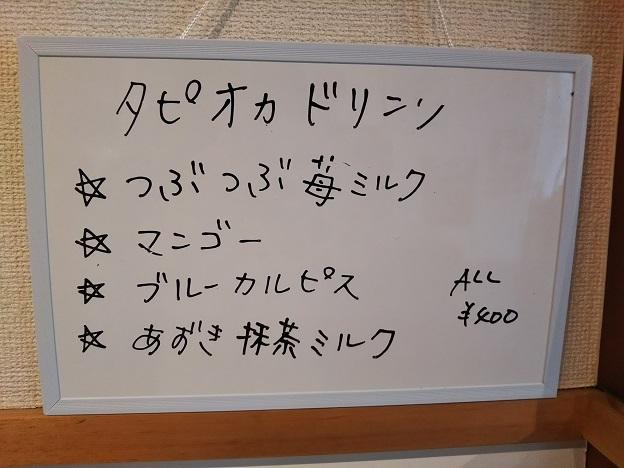 コリアンカフェ雪ん子 メニュー7