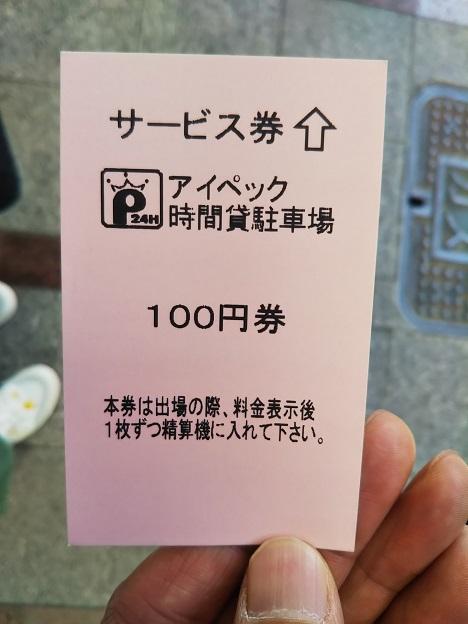 雪ん子 駐車券