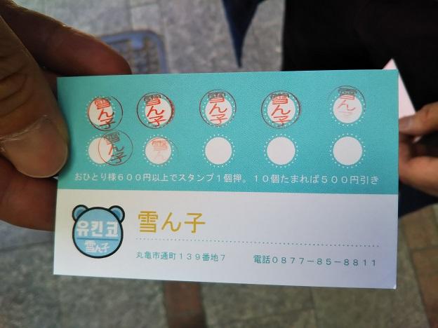 雪ん子 サービスカード