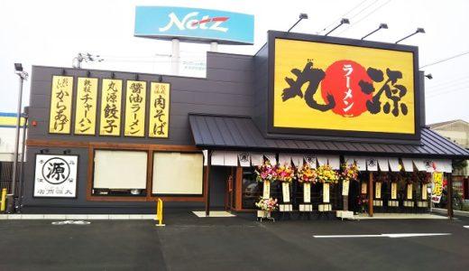 丸源ラーメン 丸亀市田村町にオープン おすすめは肉そば