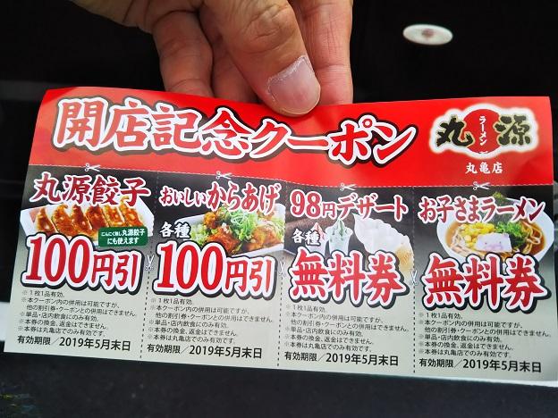 丸源ラーメン 開店記念クーポン