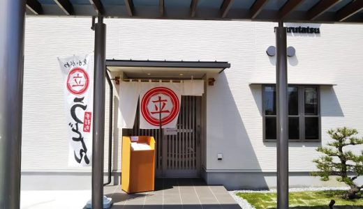 マルタツうどん三本松店 東かがわ市三本松駅前にオープン