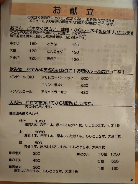 マルタツうどん三本松店 メニュー2