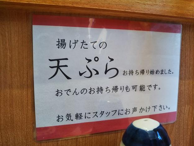 マルタツうどん 天ぷら持ち帰り