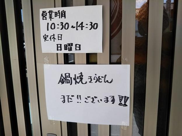 マルタツうどん三本松店 鍋焼きうどん