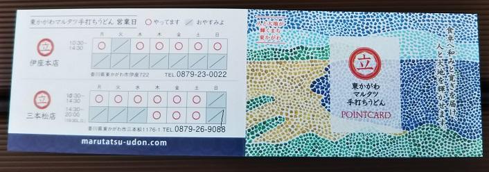 マルタツうどん スタンプカード表