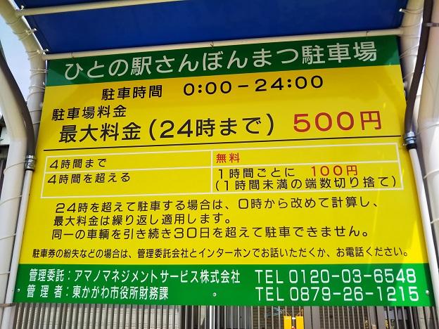 ひとの駅さんぼんまつ 駐車場2