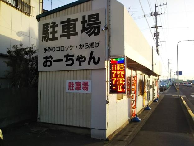 おーちゃん 外観2