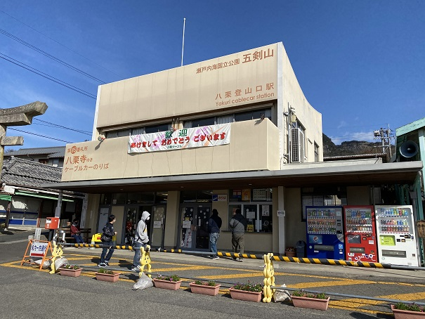 八栗登山口駅八栗ケーブル