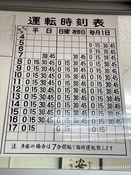 八栗ケーブル運転時刻表