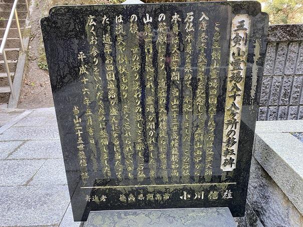 八十八ヶ所石仏霊場説明