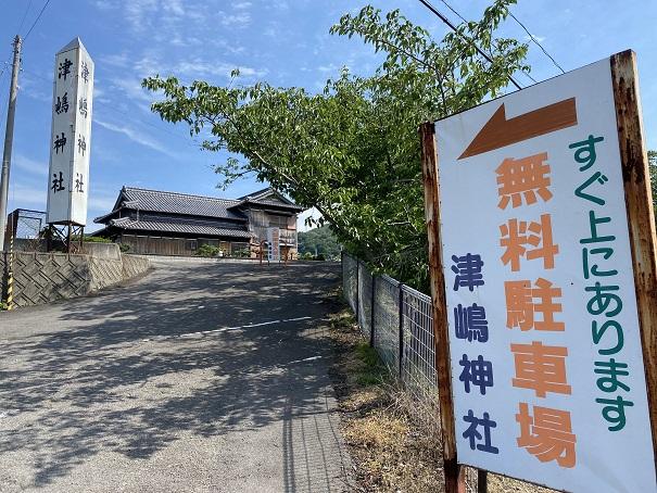 津嶋神社無料駐車場