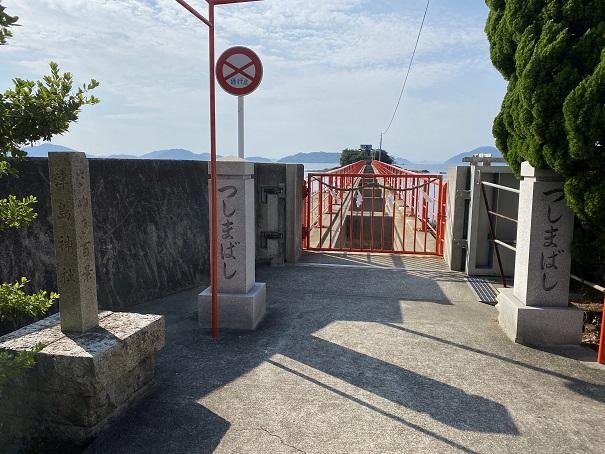 つしまばし(津島橋)