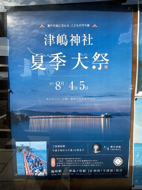 津嶋神社夏季大祭案内