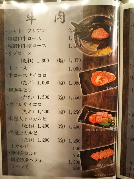 ふじむら精肉店 メニュー1
