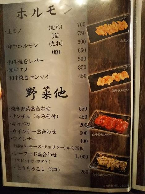 ふじむら精肉店 メニュー3