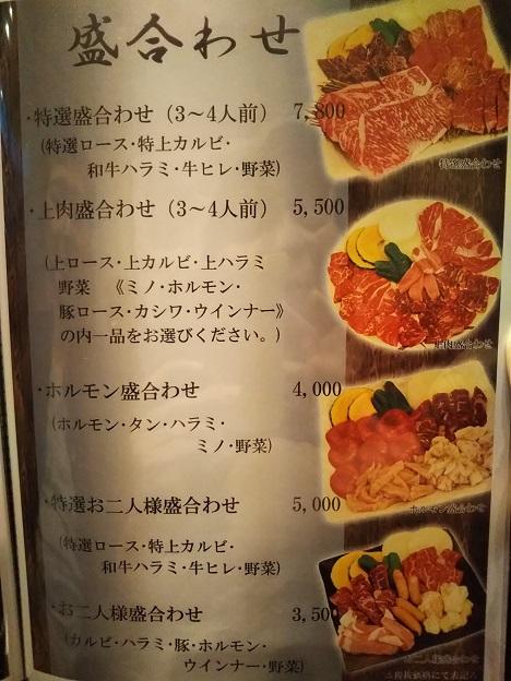 ふじむら精肉店 メニュー4