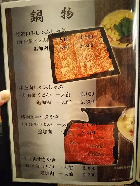 ふじむら精肉店 メニュー5