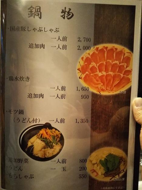 ふじむら精肉店 メニュー6