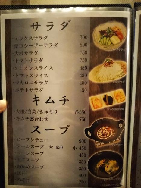 ふじむら精肉店 メニュー7